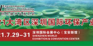 2021大湾区深圳环保生态系展览会定于7月29-31日举行