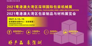 2021粤港澳大湾区深圳国际包装机械展