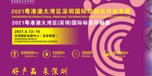 2021粤港澳大湾区(深圳)国际印刷技术设备展