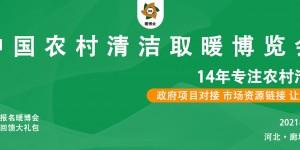 第十四届中国农村清洁取暖博览会 | 暖博会