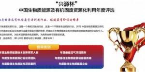 """颁奖启动 IBS2021""""兴源杯""""中国生物质能源及有机固废资源化利用年度评选"""
