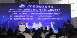 2021热点展会南京国际智慧城市展览会