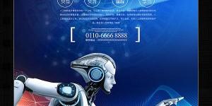 2021国际南京人工智能展览会