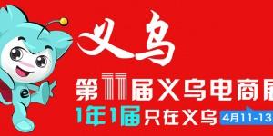 2021义乌电商美容护肤博览会,预订火爆依旧!