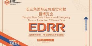 2021长三角国际应急减灾和救援博览会(EDRR)