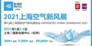 新风再起,2021上海空气新风展6月盛大开幕!