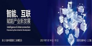 2021第23届中国国际工业博览会|上海工博会