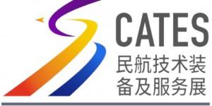 2021年第二届北京民航技术装备及服务展展会