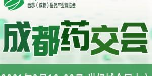 成都药交会4月8日隆重开幕!精准助力企业抢占2021西部市场