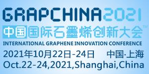 2021'中国国际石墨烯创新大会