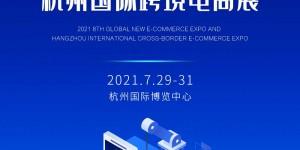 2021第八届杭州跨境电商博览会