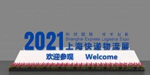 上海国际快递物流博览会