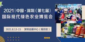 2021中国·深圳(第7届)国际现代绿色农业博览会