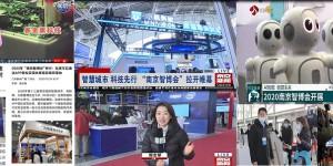 2021南京国际人工智能展览会