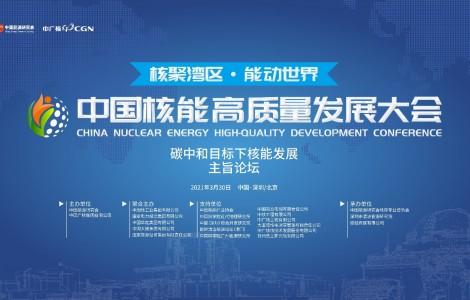 首届中国核能高质量发展大会