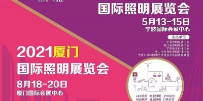 2021厦门国际照明展览会