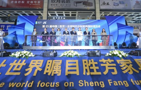 第25届中国胜芳国际家具博览会圆满闭幕