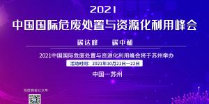 2021中国国际危废处置与资源化利用峰会