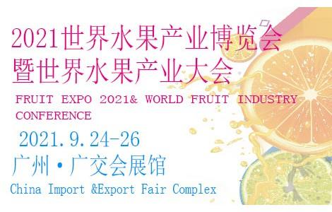 相约广州,精彩呈现丨 FRUIT EXPO 2021 邀请函