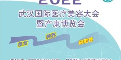 2022武汉国际医疗美容大会暨产康博览会