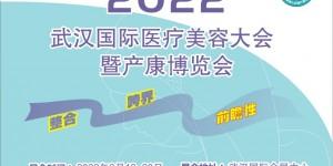 2022武汉国际医疗美容大会