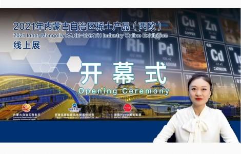 首届内蒙古稀土产业线上展览会开幕:线上沟通无阻、全球联动共振