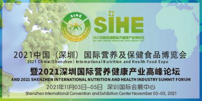 2021中国(深圳)国际健康产业品牌展览会
