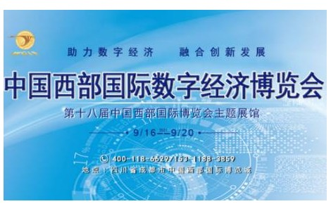 「展会」2021中国西部国际数字经济博览会