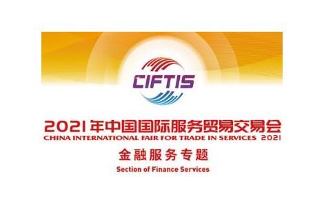 2021年中国国际服务贸易交易会金融服务专题展