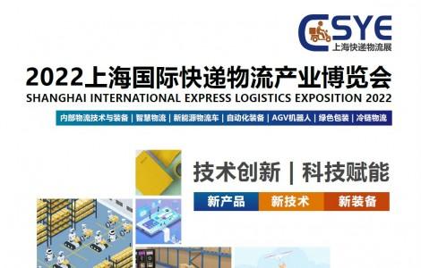 2022上海快递物流展,华东快递展,移师上海新国际博览中心
