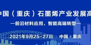 2021中国(重庆)石墨烯产业发展高峰论坛