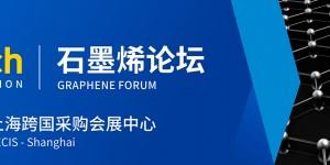 2021国际碳材料大会暨产业展览会-石墨烯论坛