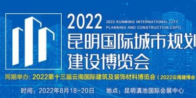 2022昆明国际城市规划建设博览会 暨第十届昆明国际城镇水务及水处理技术设备展览会