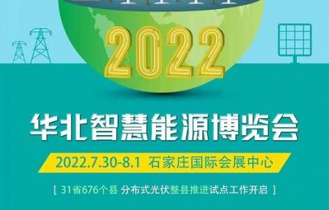 2022年不可错过的能源展-河北太阳能光伏产业展览会