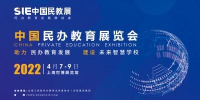 SIE2022 中国民办教育展览会