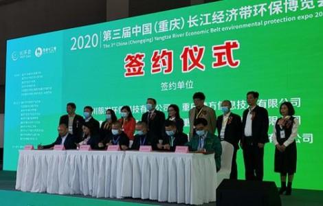 中国长环会 2022第四届(重庆)长江经济带环保博览会