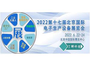 2022北京电子展 北京国际电子生产设备展