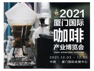 2021厦门国际咖啡产业博览会12月3日盛大开幕!