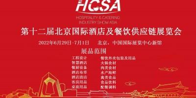 行业快讯《2022第十二届北京酒店、餐饮业展》华北年度盛会