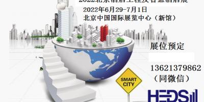 2022中国北京国际酒店工程及智慧酒店展览会+每年一届